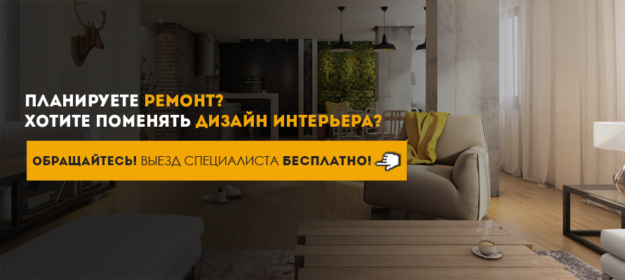 Заказать ремонт под ключ в Москве